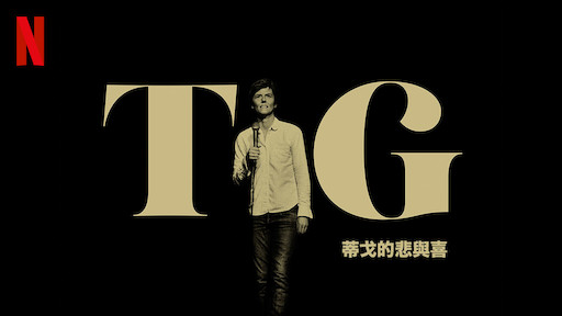 蒂戈的悲與喜