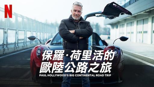 保羅·荷里活的歐陸公路之旅