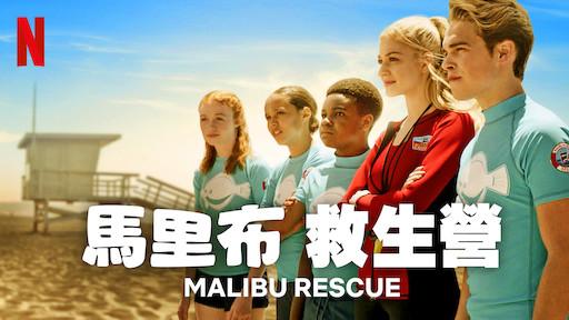 馬里布救生營