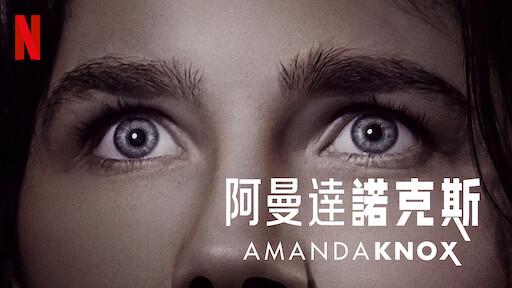 阿曼達·諾克斯