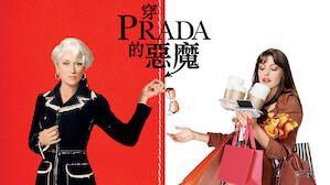 穿 Prada 的惡魔